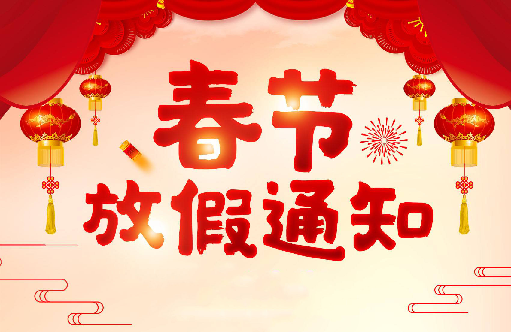 Notice of Spring Festival holiday in 2020