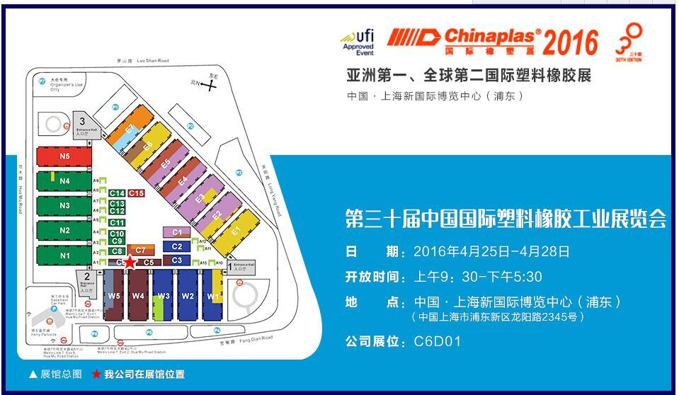 Our Company will attend CHINAPLAS 2016 exhibition in Shanghai from Apr.25th to 28th